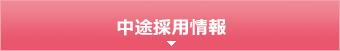 千葉県木更津市にある社会福祉法人梅香会・特別養護老人ホーム「矢那梅の香園」採用情報・中途採用情報へ