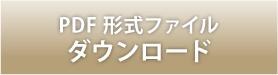 利用申込書・状況確認票PDF版ダウンロードボタン