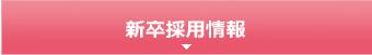 千葉県木更津市にある社会福祉法人梅香会・特別養護老人ホーム「矢那梅の香園」採用情報・新卒採用情報へ