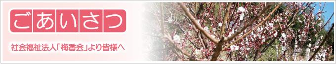 千葉県木更津市にある社会福祉法人梅香会・特別養護老人ホーム「矢那梅の香園」理事長ごあいさつタイトル画像