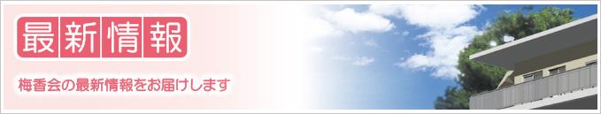 社会福祉法人梅香会・特別養護老人ホーム「矢那梅の香園」最新情報タイトル画像