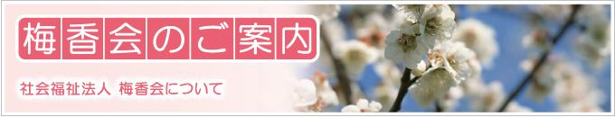 社会福祉法人梅香会について・施設運営の基本方針タイトル画像