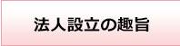 特別養護老人ホーム「矢那梅の香園」法人設立の趣旨へのリンクボタン