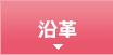 特別養護老人ホーム「矢那梅の香園」沿革へのリンクボタン