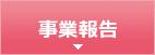 特別養護老人ホーム「矢那梅の香園」事業報告へのリンクボタン