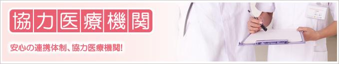 社会福祉法人梅香会・特別養護老人ホーム「矢那梅の香園」協力医療機関タイトル画像