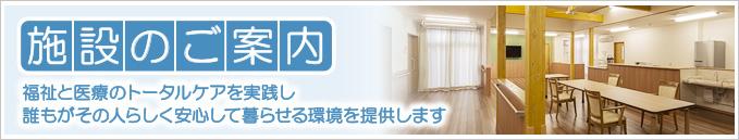 千葉県木更津市にある社会福祉法人梅香会・特別養護老人ホーム「いわね潮の香園」施設のご案内タイトル画像