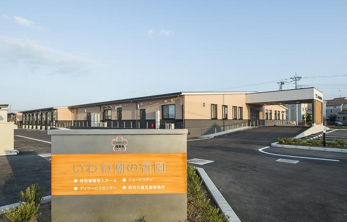 千葉県木更津市にある社会福祉法人梅香会・特別養護老人ホーム「いわね潮の香園」外観