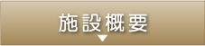 千葉県木更津市にある社会福祉法人梅香会・特別養護老人ホーム「いわね潮の香園」施設のご案内・施設概要へ