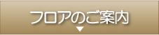 千葉県木更津市にある社会福祉法人梅香会・特別養護老人ホーム「いわね潮の香園」施設のご案内・フロアのご案内へ