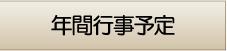 千葉県木更津市にある社会福祉法人梅香会・特別養護老人ホーム「いわね潮の香園」施設のご案内・年間行事へ