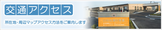 千葉県木更津市にある社会福祉法人梅香会・特別養護老人ホーム「いわね潮の香園」所在地交通アクセスのご案内