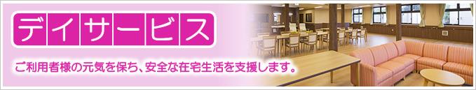 社会福祉法人梅香会・特別養護老人ホーム「いわね潮の香園」デイサービスタイトル画像