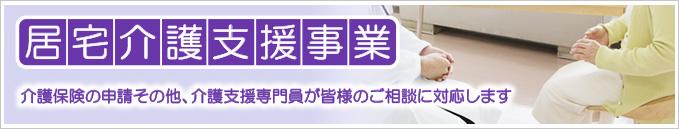 社会福祉法人梅香会・特別養護老人ホーム「いわね潮の香園」ご案内タイトル画像