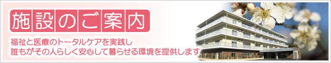 千葉県木更津市にある社会福祉法人梅香会・特別養護老人ホーム「矢那梅の香園」施設のご案内タイトル画像