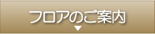 千葉県木更津市にある社会福祉法人梅香会・特別養護老人ホーム「矢那梅の香園」施設のご案内・フロアのご案内へ