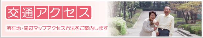 千葉県木更津市にある社会福祉法人梅香会・特別養護老人ホーム「矢那梅の香園」所在地交通アクセスのご案内