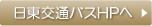 千葉県木更津市にある社会福祉法人梅香会・特別養護老人ホーム「矢那梅の香園」まで 日東バス時刻表