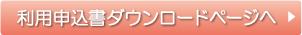社会福祉法人梅香会・特別養護老人ホーム「矢那梅の香園」申込書ダウンロードへ