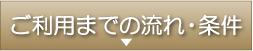 特別養護老人ホーム「矢那梅の香園」ご利用までの流れ・条件へのリンクボタン