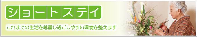 社会福祉法人梅香会・特別養護老人ホーム「矢那梅の香園」ショートステイタイトル画像
