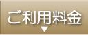 特別養護老人ホーム「矢那梅の香園」ご利用料金へのリンクボタン